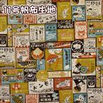 11号帆布 生地 昭和レトロ 新聞広告風 酒屋帆布 帆布 広告 看板 レトロ