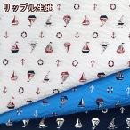 リップル生地 ヨット イカリ 綿100% 布 リップル 生地 手芸 手作り ゆかた 浴衣 甚平 ヨット柄