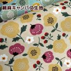 綿麻 キャンバス 生地 鳥と北欧の山 幾何学模様 木 サークル ハミングバード 北欧風 鳥 バード 綿麻キャンバス シンプル 野鳥