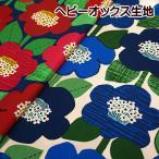 【お一人様5mまで】生地 ヘビーオックス生地 北欧風 大きな椿風 花柄 綿100% オックス つばき 椿 花 フラワー