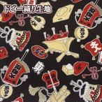 綿 ドビー 織り 生地 和風 大相撲 すもう柄 手芸 土俵 和柄 満員御礼 横綱 大一番 大関 ドビー織り