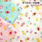 ダブルガーゼ 生地 キシリクール フルーツ アイス キャンディー ミニ柄 Wガーゼ 綿100% 涼感加工 赤ちゃん スタイ マスク 冷感生地 マスク作り