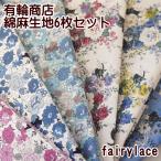 YUWA 綿麻生地 薔薇 花柄 猫 カットクロス 6枚 福袋
