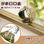 がま口 口金 大 20.0cm 指輪型ひねり 角 可動式カン付き 縫い付け 手芸