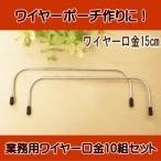 業務用 ワイヤー口金 10組セット(15cm×5cm)