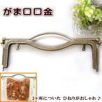 がま口口金 カン付き 縫いつけタイプ (2ヶ所ひねり・大・27.5cm)