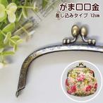 手芸 がま口口金 カン付き 差し込みタイプ (お豆型・小・12.0cm)