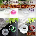 リング型・指輪型 立体タイプ シリコンモールド シリコンモチーフ型