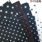 生地 ツイル生地 綿100% 4色大小 星柄 通園通学 入園入学
