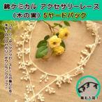 【手芸レース】ケミカルレース 綿 アクセサリーレース 5ヤード (木の実)