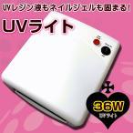 ショッピングUV UVレジンランプ36W レジンクラフト用・ジェルネイル用 UVランプ(宅配便配送のみ)