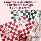 ラミネート生地 つや消し 有輪商店 YUWA 小関鈴子デザインチェッカードデザイン(Checkered Design)