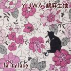 有輪商店 YUWA 綿麻生地 黒猫 in graceful flowers