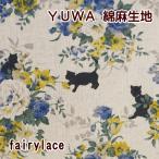 有輪商店 YUWA 綿麻生地 黒猫 in バラのブーケ