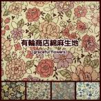有輪商店YUWA綿麻生地(graceful flowers)