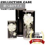 ブーケケース 特大 W32cm×D21cm×H72cm