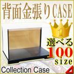 コレクションケース フィギュアケース 人形ケース 背面金張り仕様 W23cm×D12cm×H24cm