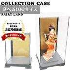 雛人形ケース 和人形ケース 木目込み人形ケース フィギュアケース ドールケース 金張り W32cm×D32cm×H32cm