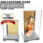 雛人形ケース 和人形ケース 木目込み人形ケース フィギュアケース ドールケース 金張り W32cm×D32cm×H55cm