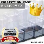コレクションケース フィギュアケース 人形ケース ミニカーケース 幅18cm×奥行18cm×高16cm