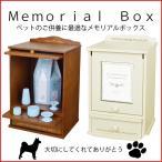 ペット仏壇 メモリアルボックス memorial box G-7288