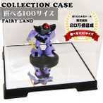 コレクションケース フィギュアケース 人形ケース 台座ミラー加工 W21cm×D21cm×H21cm