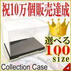 フィギュアケース 人形ケース ホビーケース コレクションケース プラスチックケース フラワーケース 幅30cm×奥行18cm×高18cm