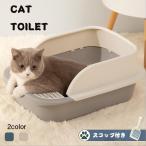 clarsch 猫トイレ ネコ 大型 猫 トイレ おすすめ 猫用 システム おしゃれ におい対策 清潔 匂い対策 キャットトイレ 猫砂 スコップ付き