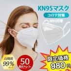 送料無料!KN95マスク KN95 50枚入 N95同等 夏用マスク 使い捨て 3D立体 5層構造 不織布マスク 男女兼用 大人サイズ 防塵マスク 花粉 飛沫感染対策
