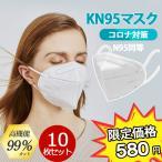 今値下げ!送料無料!KN95マスク KN95 20枚入 N95同等 夏用マスク 使い捨て 3D立体 5層構造 男女兼用 大人サイズ 防塵 花粉 飛沫感染対策 メール便