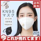 KN95マスク 20枚入 KN95 N95同等 夏用マスク 呼吸弁付き 使い捨て 3D立体 5層構造 男女兼用 大人サイズ 防塵マスク 花粉 飛沫感染対策 メール便送料無料!