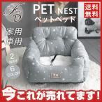 プレゼントペット ソファー ドライブベッド 小さい犬 猫 2way家用 車用 ペットベッド ペットソファ-ドライブ用品 ペット用品 送料無料
