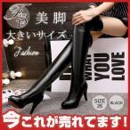 数量限定!セール中 ロングブーツ レディース 超ハイヒール 歩きやすい 履きやすい 痛くない 大きいサイズ サイドジップ 美脚 ハイヒール PU 男女