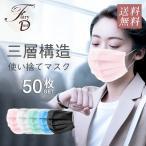 50枚入りマスク 使い捨てマスク マスクピンク グリーン 夏用マスク 送料無料 三層構造 不織布 風邪 大人用 男女兼用 紫外線対策 通気性拔群 花粉症 返品不可