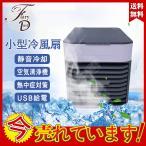 扇風機小型クーラー 卓上クーラー ミニエアコンファン 冷風機 冷風扇LED 静音 ポータブルエアコン 冷却 空気清浄機 軽量 携帯 熱中症対策 送料無料