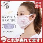 今値下げ!1枚セット冷感マスク フェイスカバー レディース 洗える フェイスガード 日焼け止め 通気性 UVカット 日焼け防止 女性大人気 メール便送料無料