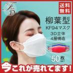 数量限定セール!KF94マスク 50枚 使い捨て 柳葉型 冬用マスク 大人用 3D 4層構造 不織布 男女兼用 立体マスク 防寒 感染予防 口紅付きにくい N95相当
