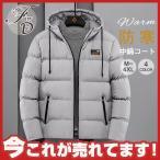 中綿ジャケット メンズ ブルゾン ボリュームネック アウター 防寒 スタンドカラー 厚手 メンズジャケットフード付き 防寒着 雨 風 無地 シンプル