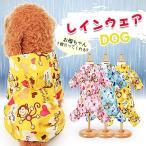 犬用レインコート レインポンチョ ドッグウェア 雨具 カッパ レインウェア フード付き パーカー 帽子付き 小型犬 中