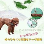 犬用レイン傘 レインポンチョ ドッグウェア 雨具 カッパ レインウェア スケルトン 晴雨 小型犬