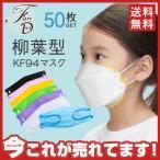KF94マスク 50枚 使い捨て 柳葉型 カラーマスク 子供用 3D 4層構造 不織布 男女兼用 立体マスク 通気 感染予防 N95相当