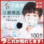100枚入り 子供用マスク マスク キッズ用 使い捨て 恐竜 花柄 粉塵 女の子 男の子 不織布マスク 3層ライプ PM2.5 花粉 風邪対策