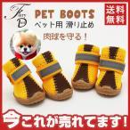 ペット 犬用 ドッグシューズ 靴下 1セット4個入り ペット用 犬の靴 滑り止め 大型犬の靴 ブーツ 履物 犬靴下 ブーティ 送料無料