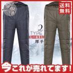 ダウンパンツ メンズ 防寒パンツ 厚手 アウトドアパンツ ウォーキング 登山用 暖 セール 羽毛 防風 送料無料