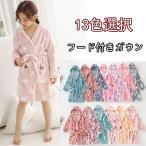 子供 パジャマ 女の子 男の子  フード付きガウン ルームウェア 冬用 暖かい 部屋着 キッズパジャマ 可愛い 子供 もこもこ 厚手 着る毛布 子供服 13色選択