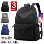 リュックサック ビジネスリュック 防水 ビジネスバック メンズ 30L大容量バッグ 鞄 レディース ビジネスリュック USB充電 軽量バッグ安い 通学 通勤 旅行