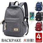 リュックサック ビジネスリュック 防水 ビジネスバック メンズ 30L大容量バッグ 鞄 レディース ビジネスリュック usb充電 学生バッグ安い 通学 通勤 旅行 戸外