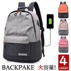 リュックサック ビジネスリュック 防水 ビジネスバック メンズ 30L大容量バッグ 鞄 メンズ ビジネスリュック 学生 USB充電 多機能バッグ安い 通学 通勤 旅行