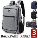 リュックサック ビジネスリュック 防水 ビジネスバック メンズ 30L大容量バッグ 鞄 ビジネスリュック 学生 USB充電 多機能バッグ安い 通学 通勤 旅行
