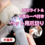 LEDライト&5倍ルーペ付き ペット用 爪切り 犬 猫 イヌ・ネコ 拡大鏡 トリミング
